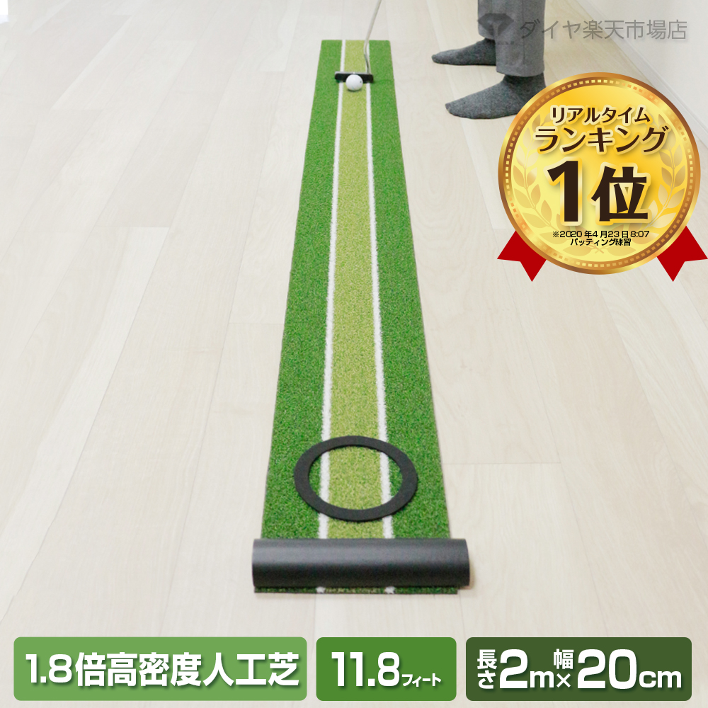 大注目 ジャストタッチと方向性を身に付けるガイドライン 約1.8倍の高密度人工芝でベント芝を再現 送料無料 上達する本芝感覚人工芝 1.8倍高密度 高速グリーン再現 パターマット 2m パター練習器具 パター練習 パッティング 室内 マット フラット ダイヤパターグリーンHD2020 パッティング練習 TR-475 お買い得 ダイヤゴルフ ゴルフ練習マット ゴルフ用品 パター パット練習