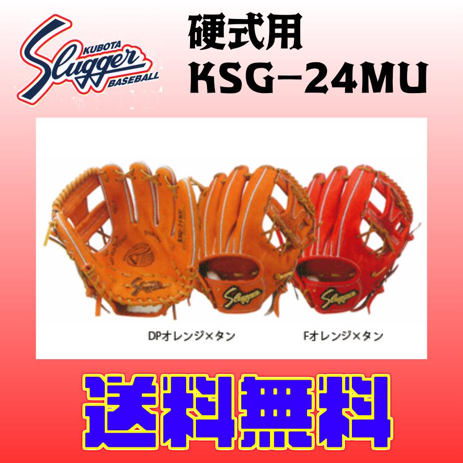 KSG-24MU160~170cm向き手袋サイズ22~23cm向きセカンド/ショート用送料無料(沖縄は除く)