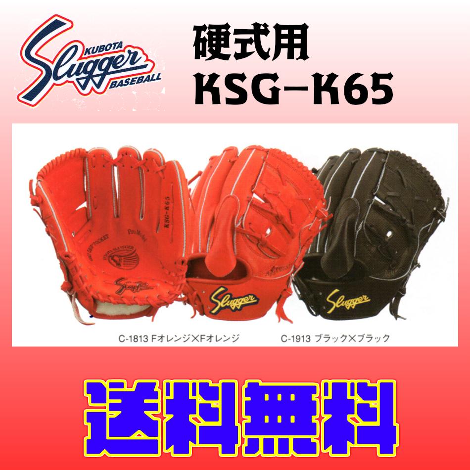 KSG-K65170cm~向き手袋サイズ24~25cm向きピッチャー用送料無料(沖縄は除く)