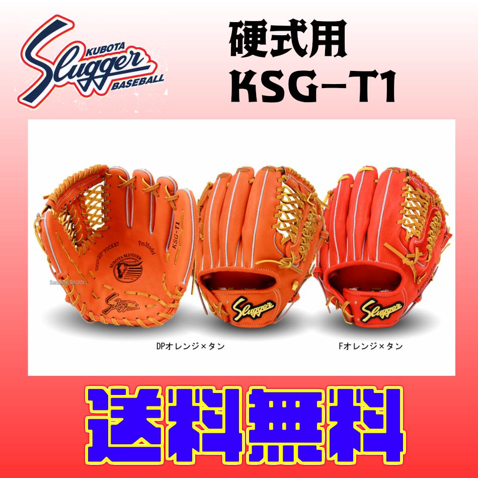 久保田スラッガー硬式グラブKSG-T1170cm~向き手袋サイズ24~25cm向きセカンド/ショート用