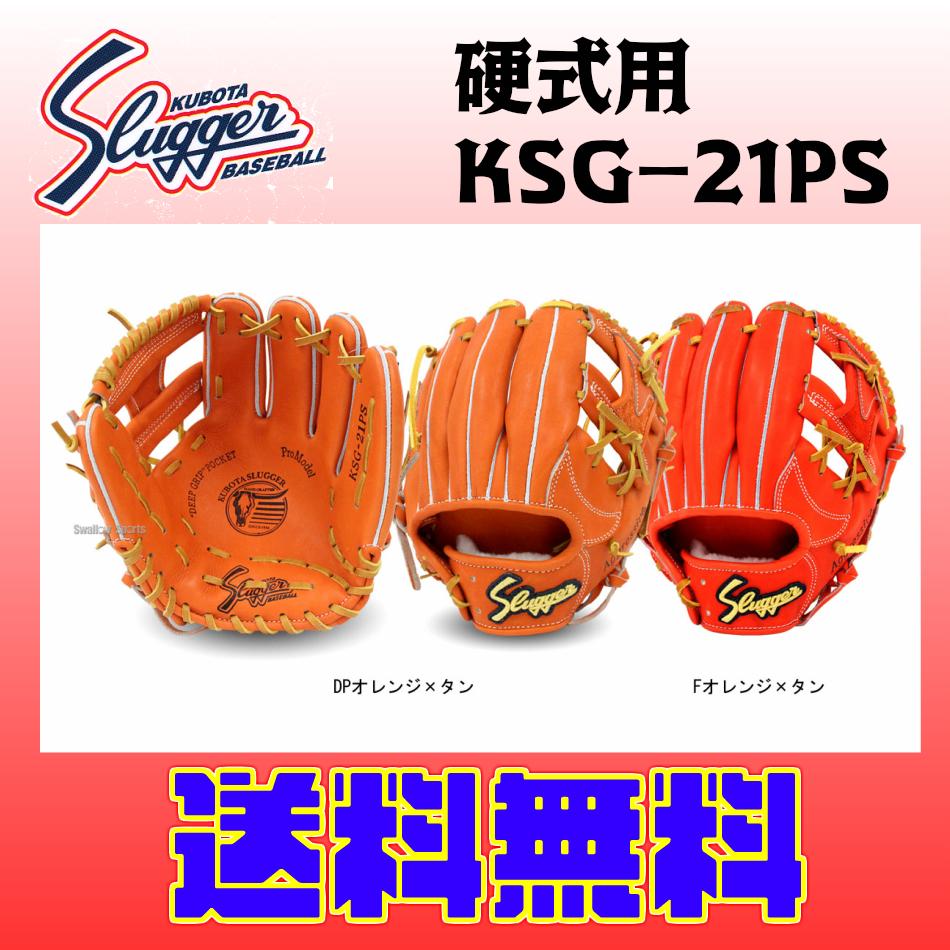 久保田スラッガー硬式グラブKSG-21PS170cm~向き手袋サイズ24~25cm向きセカンド/ショート用