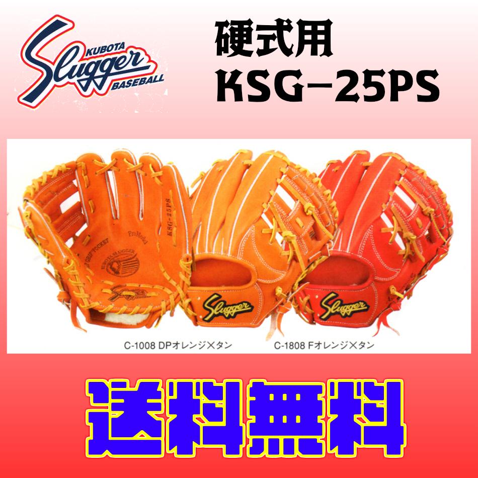 久保田スラッガー硬式グラブKSG-25PS170cm~向き手袋サイズ23~24cm向きセカンド/ショート用