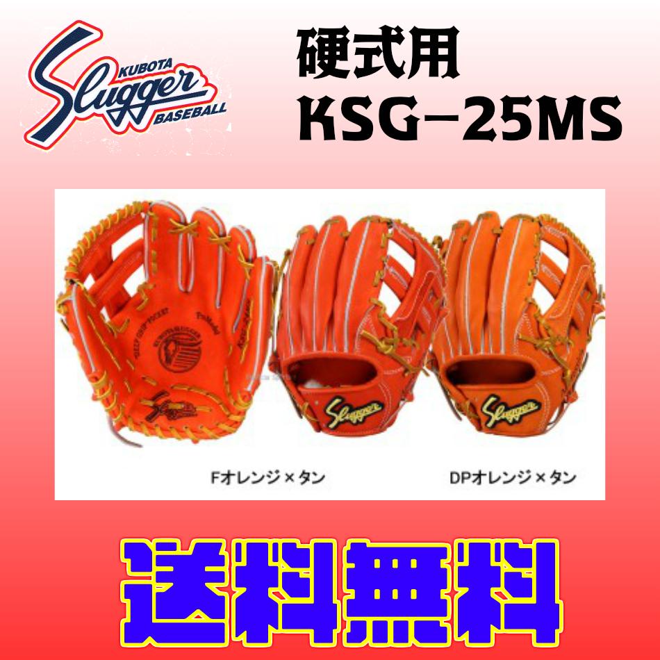 久保田スラッガー硬式グラブKSG-25MS170cm~向き手袋サイズ22~24cm向きセカンド/ショート/サード用サムホールド機能