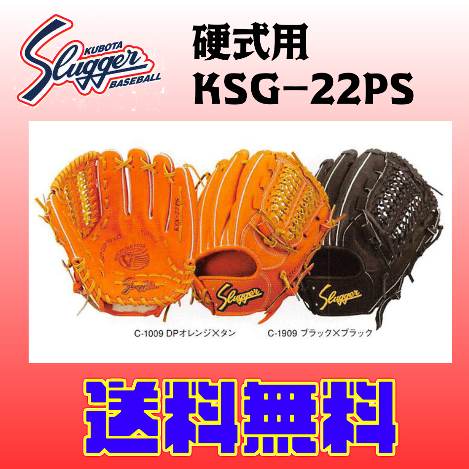 久保田スラッガー硬式グラブKSG-22PS170cm~向き手袋サイズ22~25cm向きセカンド/ショート/サード用