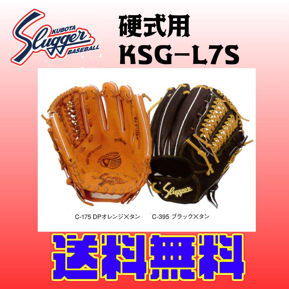 久保田スラッガー硬式グラブKSG-L7S170cm~向き手袋サイズ25~26cm向きセカンド/ショート/サード用