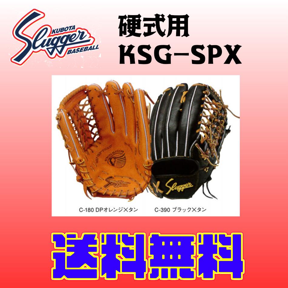 久保田スラッガー硬式グラブKSG-SPX170cm~向き手袋サイズ24~25cm向き外野手用(中)