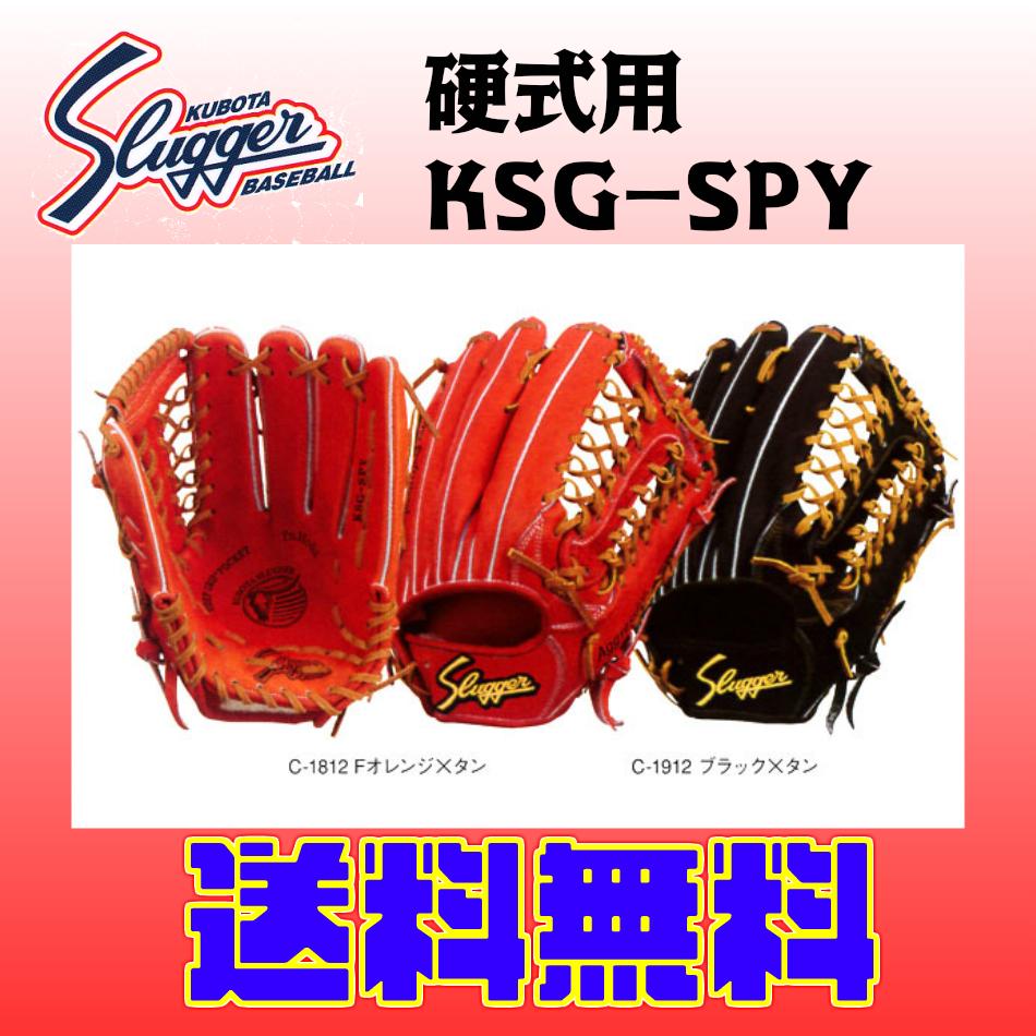 久保田スラッガー硬式グラブKSG-SPY170cm~向き手袋サイズ24~25cm向き外野手用(大)