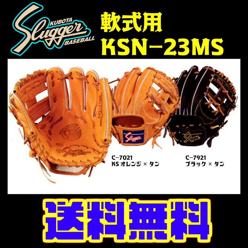 久保田スラッガー軟式グラブKSN-23MS160cm~170cm向き手袋サイズ22~23cm向きセカンド/ショート/サード用