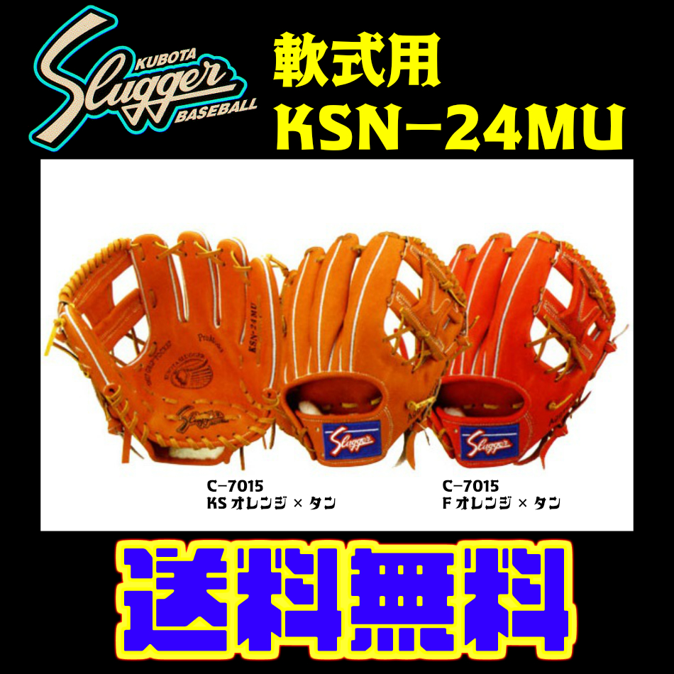 久保田スラッガー軟式グラブKSN-24MU160cm~170cm向き手袋サイズ22~23cm向きセカンド/ショート/