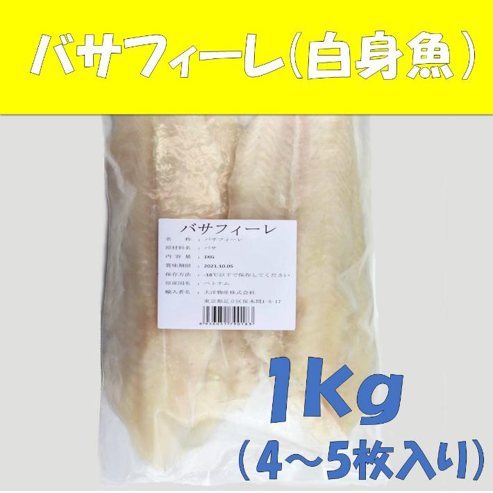 安値 白身魚 業務用 業務用冷凍 40%OFFの激安セール 白身魚のフィレ バサフィーレ 1kg×3袋 バサ バサフィレ 3kg