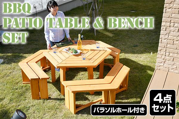 【在庫あり】ガーデン テーブル セット 4点セット GM BBQパティオセット HXT-135B2セット ガーデンファニチャー バーベキュー