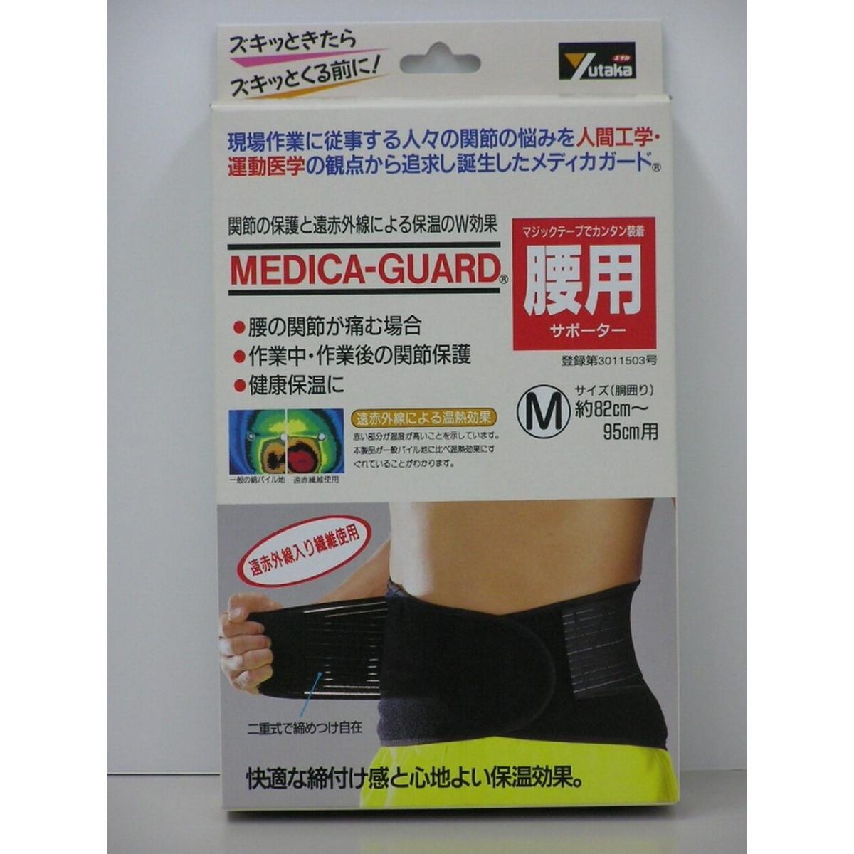 メディカガード腰 M MG-06【クーポン配布中】