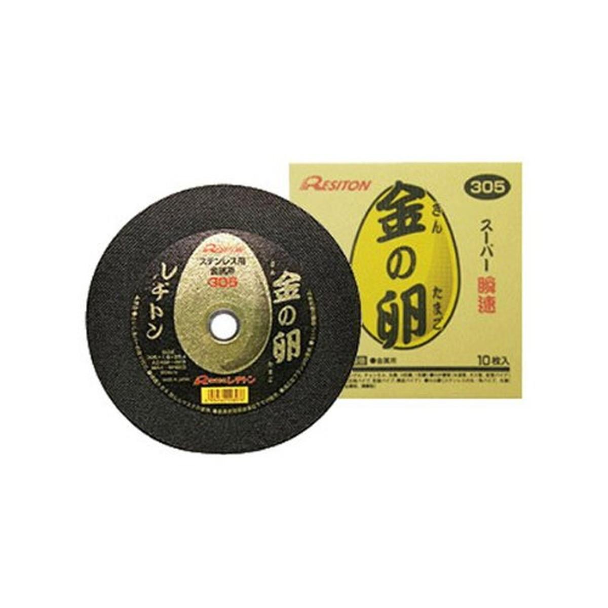 レヂトン 切断砥石 金の卵 355×2.1×25.4 【10枚セット】 (ステンレス・金属用)