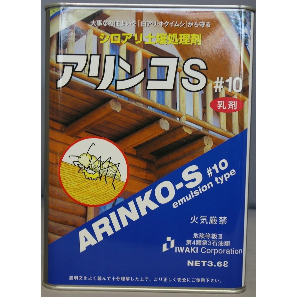 アリンコS乳剤#10オレンジ3.6L【クーポン配布中】