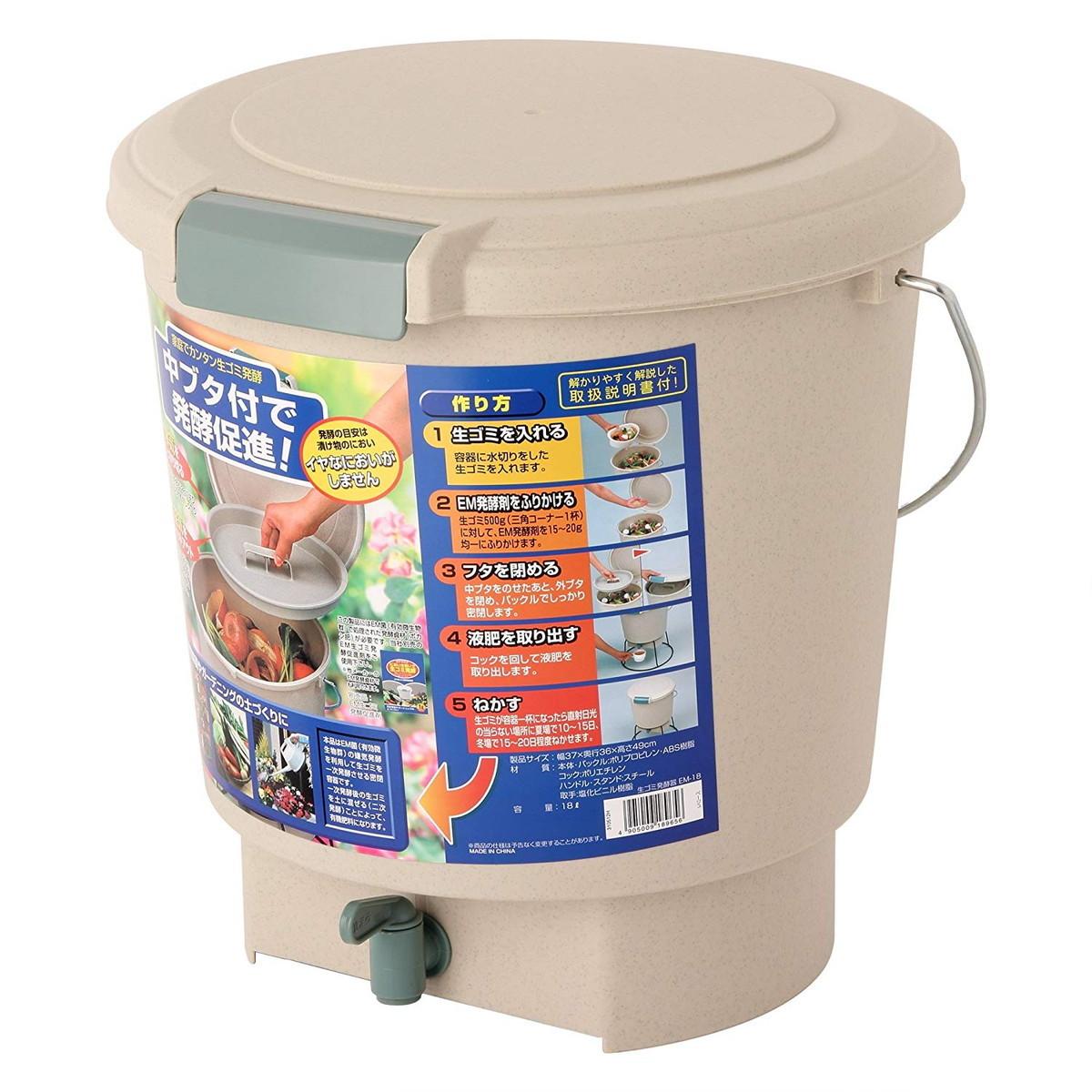 アイリスオーヤマ IRIS OHYAMA 生ゴミ発酵器 EM-18 エココンポスト 肥料 堆肥【クーポン配布中】
