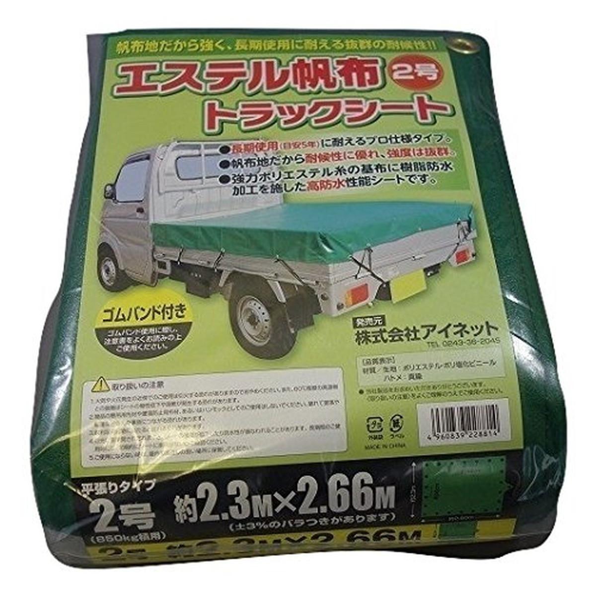 エステル帆布トラックシート 2号 230X266【クーポン配布中】