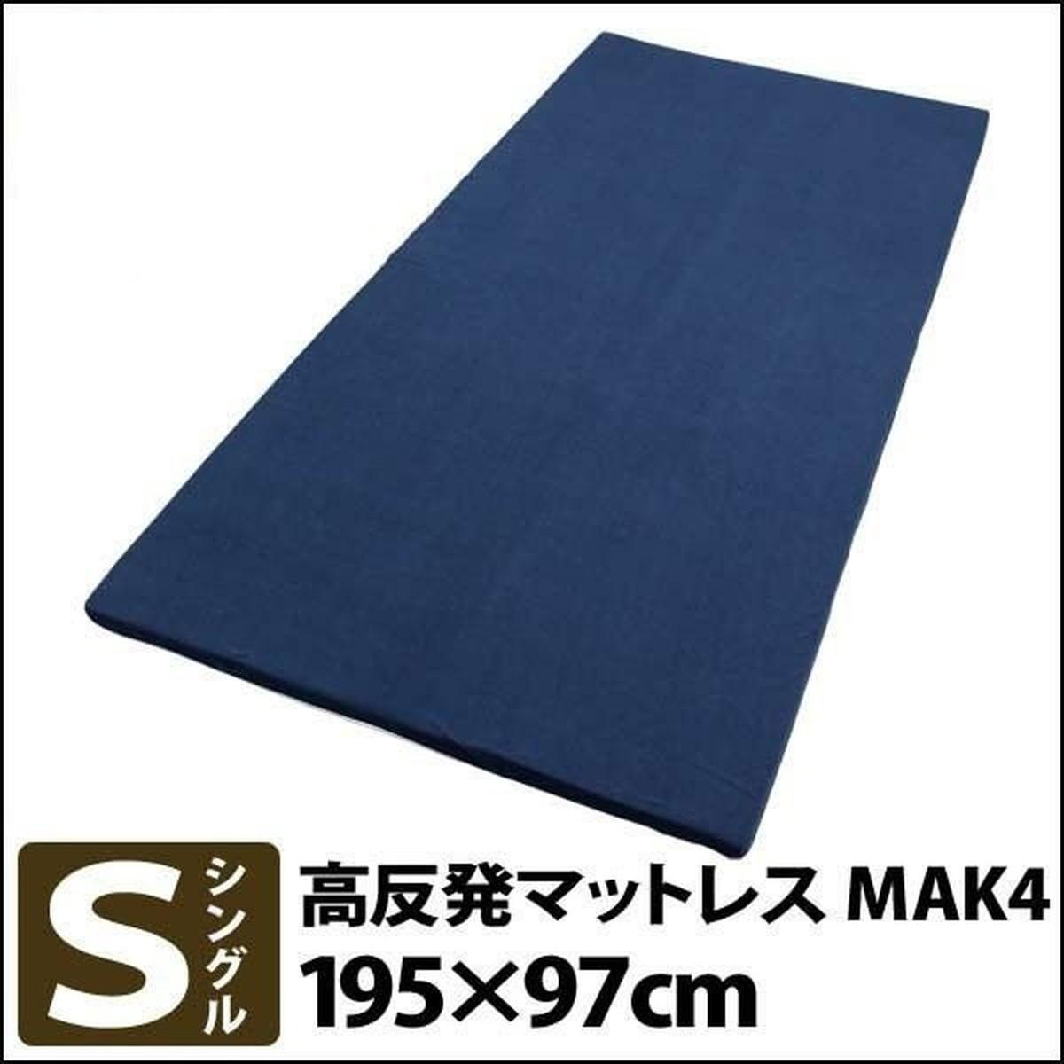アイリスオーヤマ 高反発マットレス MAK4-S ネイビー【クーポン配布中】