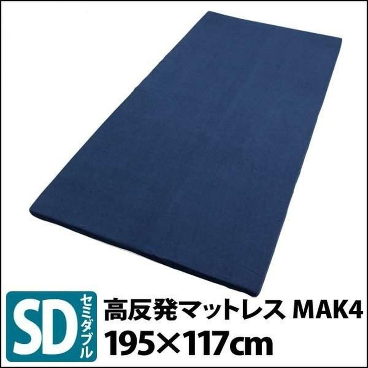 アイリスオーヤマ 高反発マットレス MAK4-SD ネイビー【クーポン配布中】