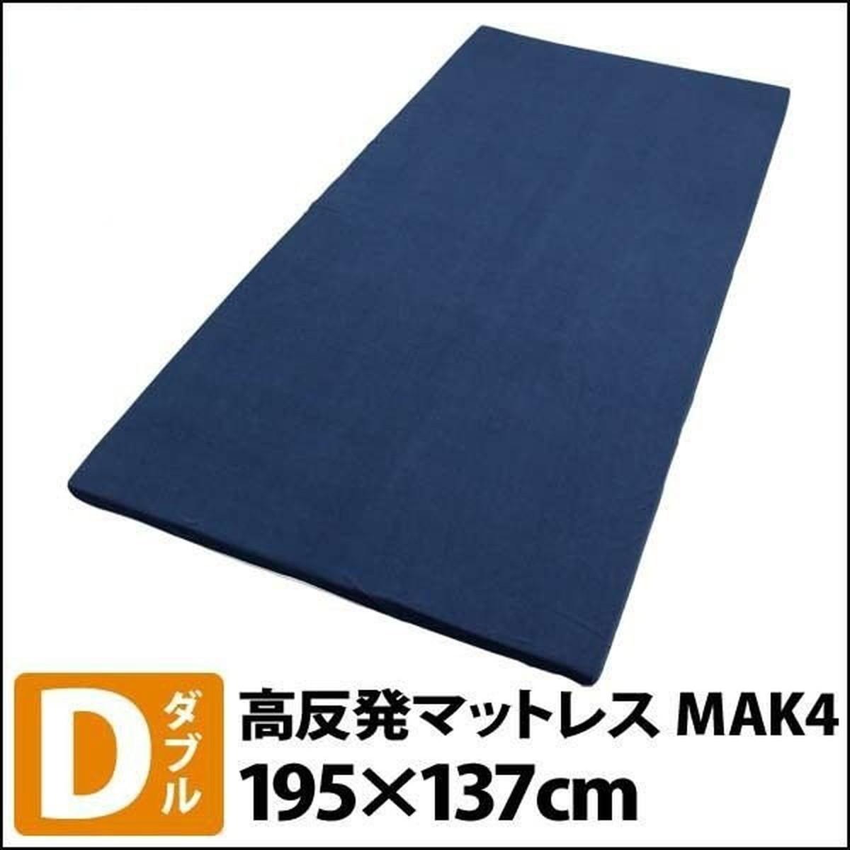 アイリスオーヤマ 高反発マットレス MAK4-D ネイビー【クーポン配布中】