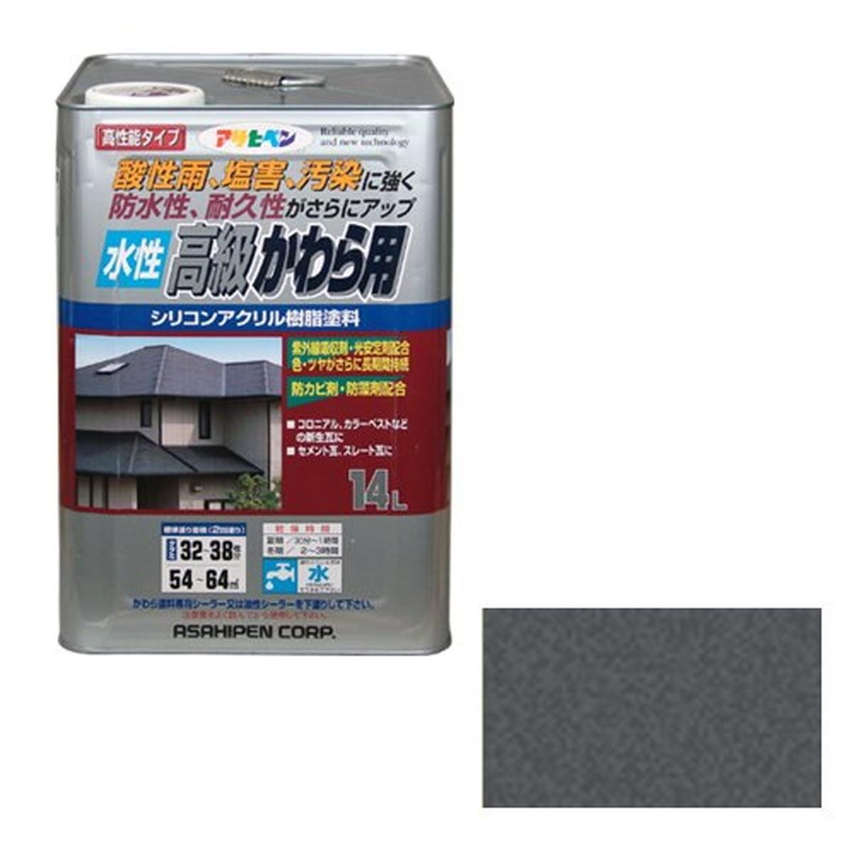 アサヒペン 水性高級かわら用 銀黒 14L