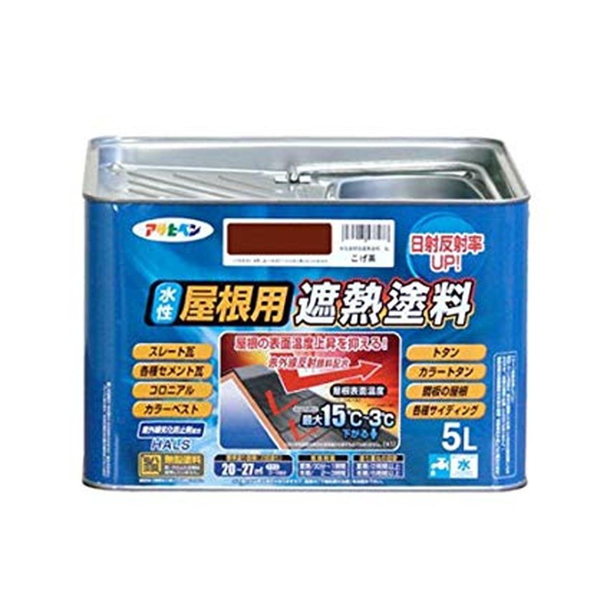 アサヒペン ペンキ 水性屋根用遮熱塗料 こげ茶 5L【クーポン配布中】