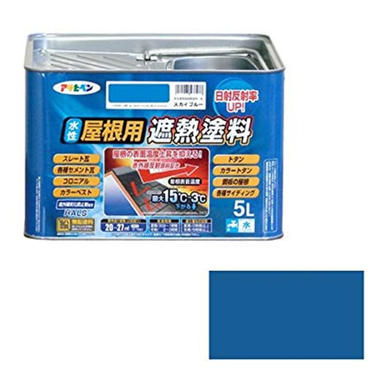 アサヒペン ペンキ 水性屋根用遮熱塗料 スカイブルー 5L【クーポン配布中】