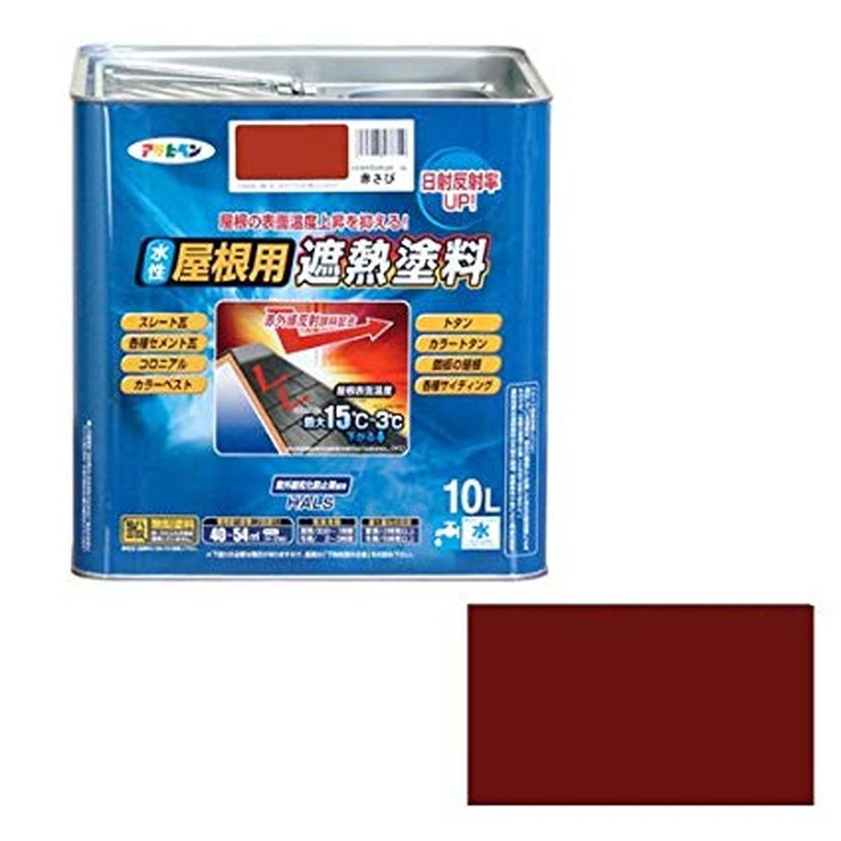 アサヒペン ペンキ 水性屋根用遮熱塗料 赤さび 10L