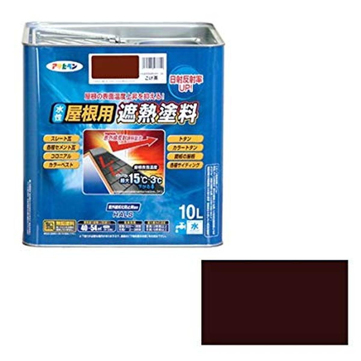 アサヒペン ペンキ 水性屋根用遮熱塗料 こげ茶 10L