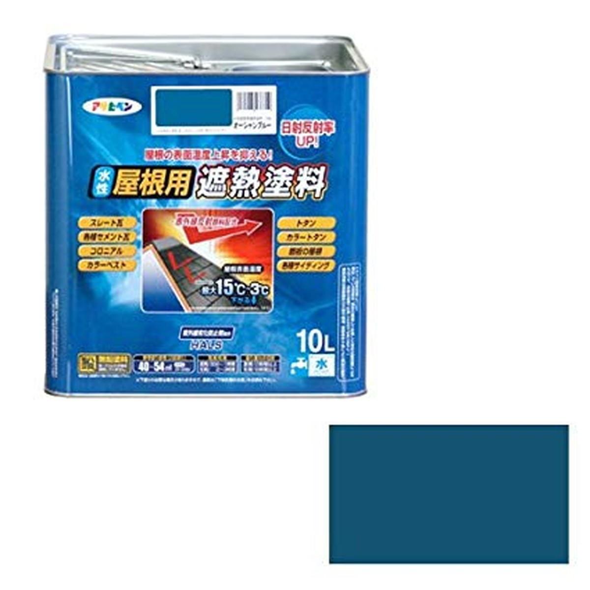 【エントリーでポイント10倍!!】アサヒペン ペンキ 水性屋根用遮熱塗料 オーシャンブルー 10L, 江東区:e0a9eb48 --- s373.jp
