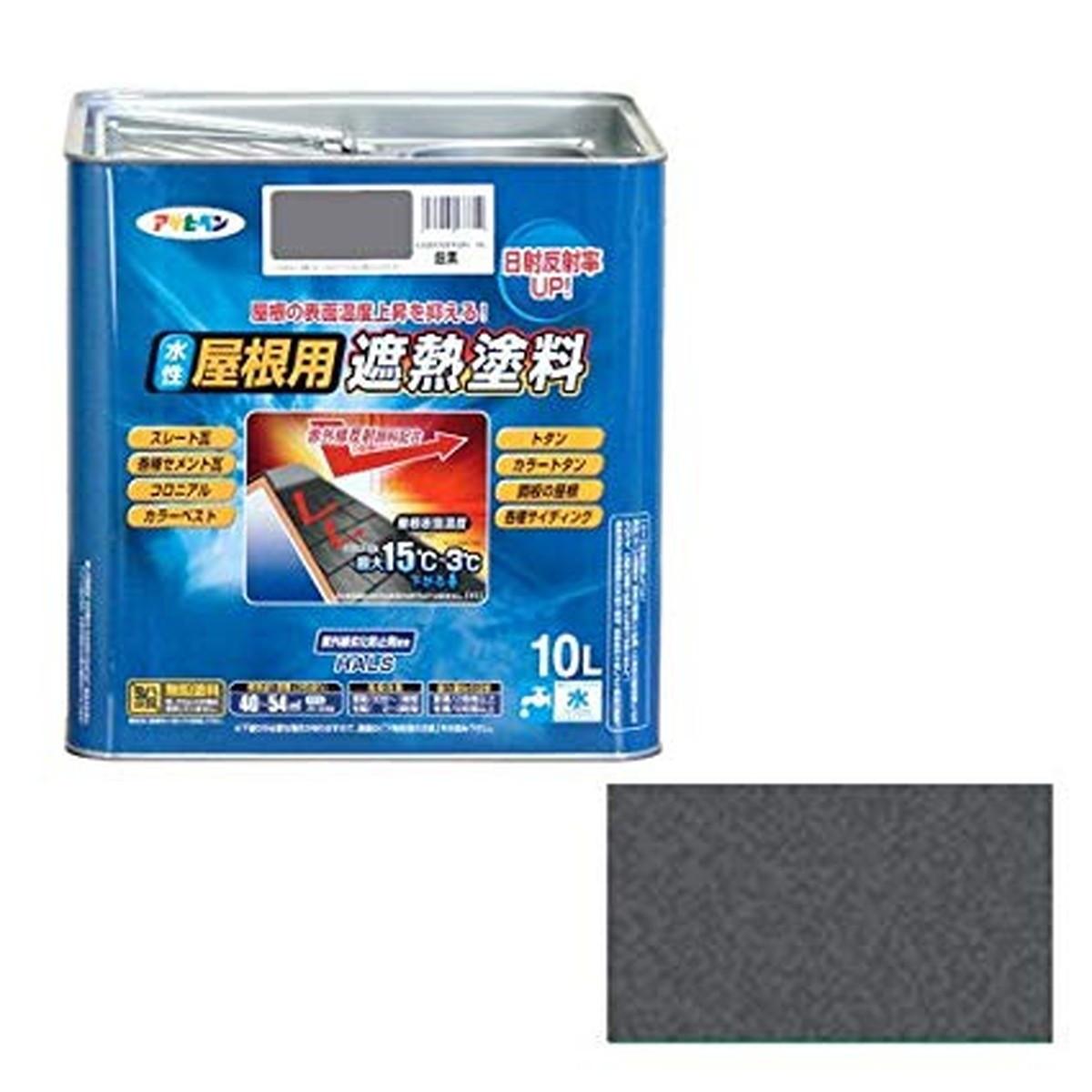 アサヒペン ペンキ 水性屋根用遮熱塗料 銀黒 10L【クーポン配布中】