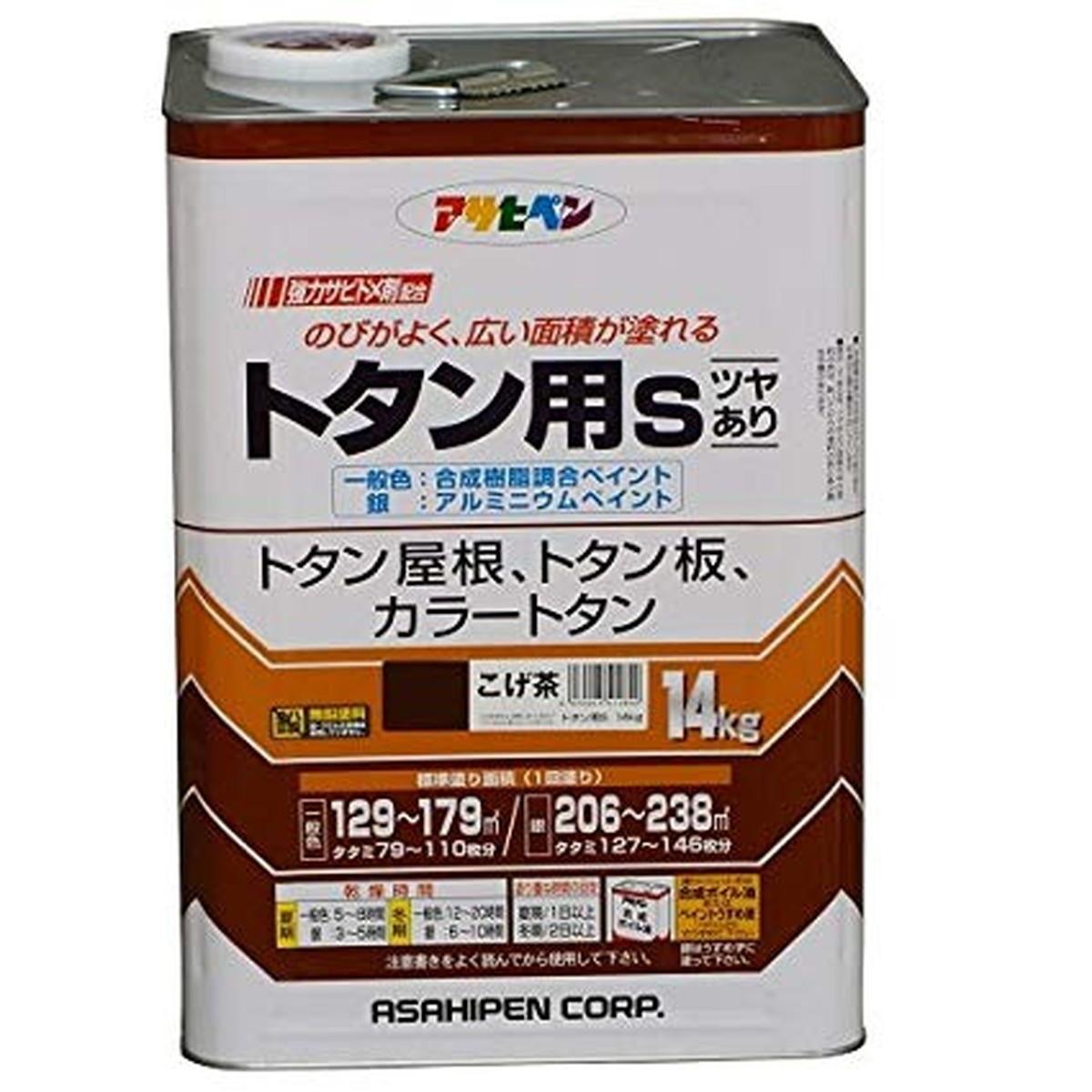 アサヒペン トタン用S 14kg こげ茶【クーポン配布中】