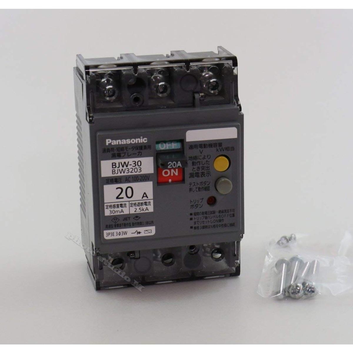 パナソニック(Panasonic) 漏電ブレーカ BJW型 O.C付(モータ保護兼用) BJW3203【クーポン配布中】