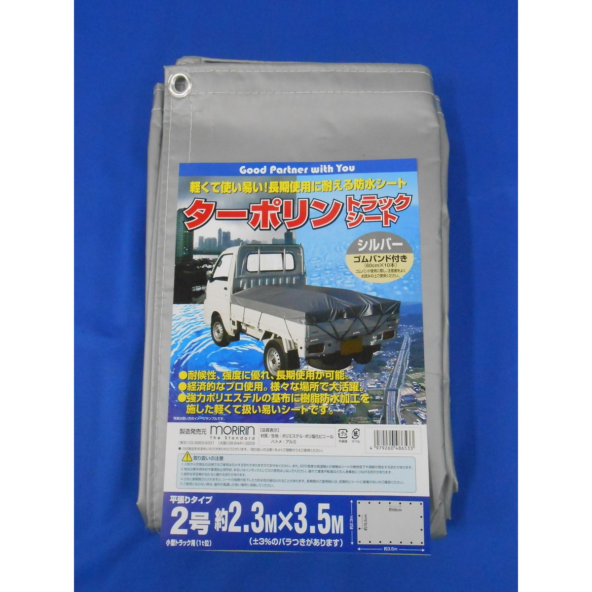 ターポリントラックシートシルバー2.3×3.5【クーポン配布中】