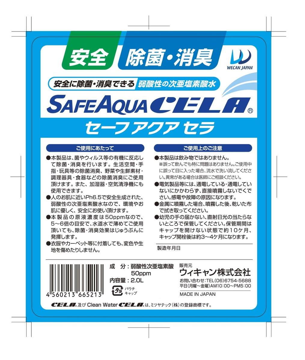 セラ セーフ アクア CELA水の使い方│除菌・消臭は人に安全な次亜塩素酸水CELA(セラ水)製造販売