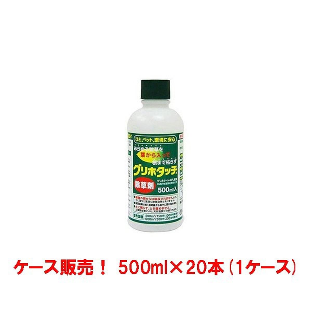 グリホタッチ 500ml 20本入り ケース売り 除草剤