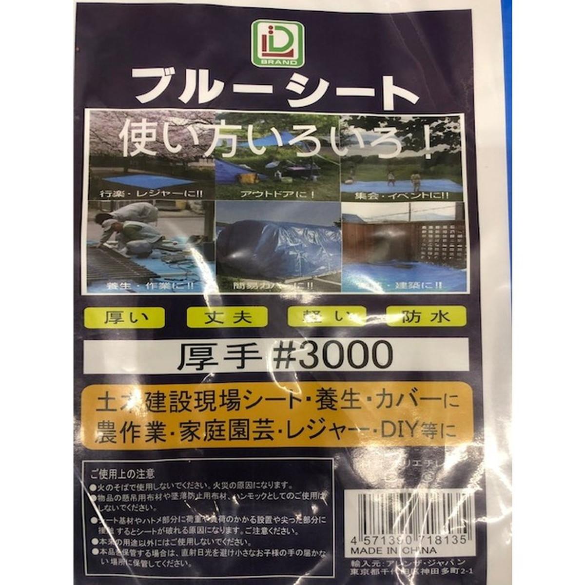 ブルーシート 7.2X9.0 #3000【クーポン配布中】