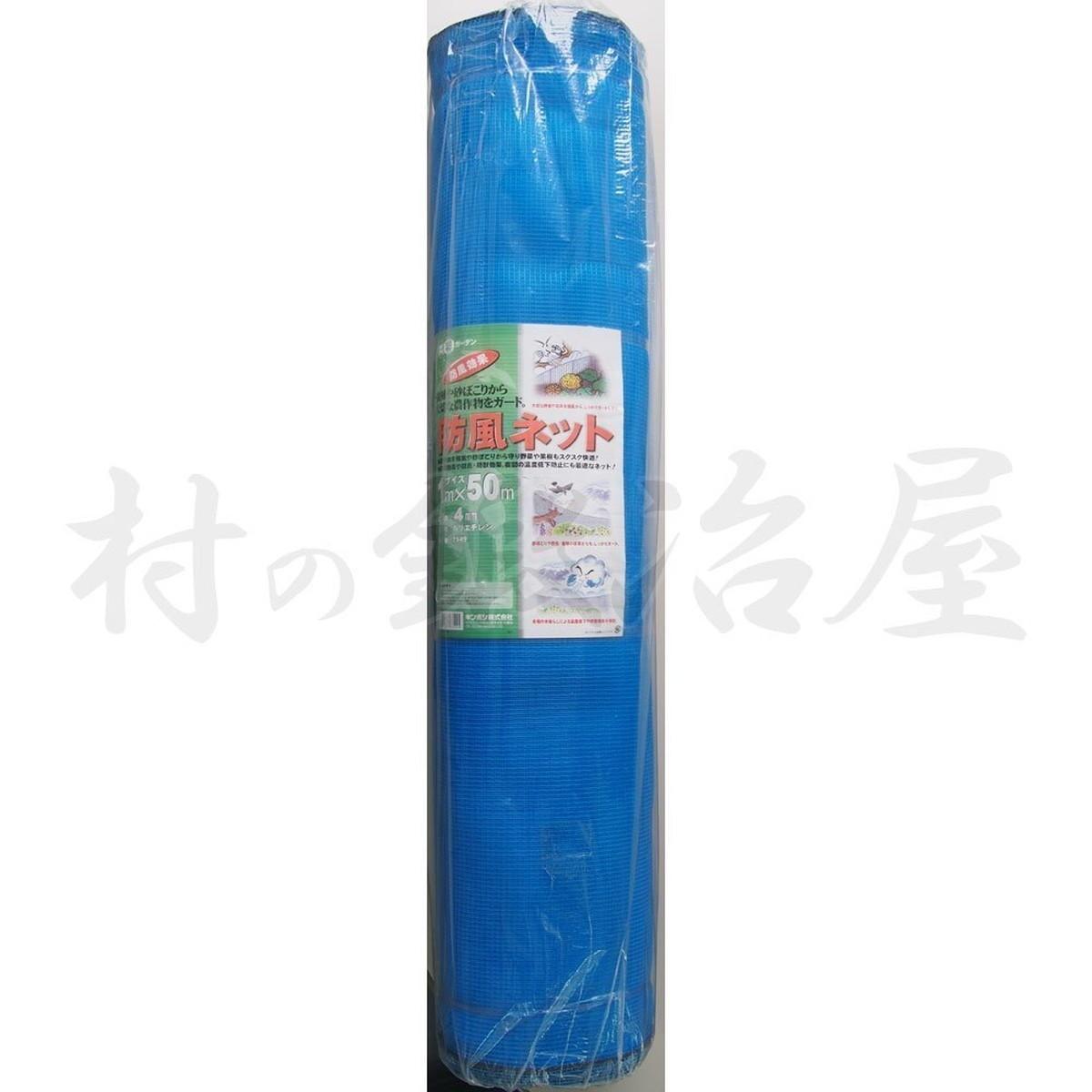 【メーカー欠品中】シンセイ 防風ネット(青)4mm目 3m×50m