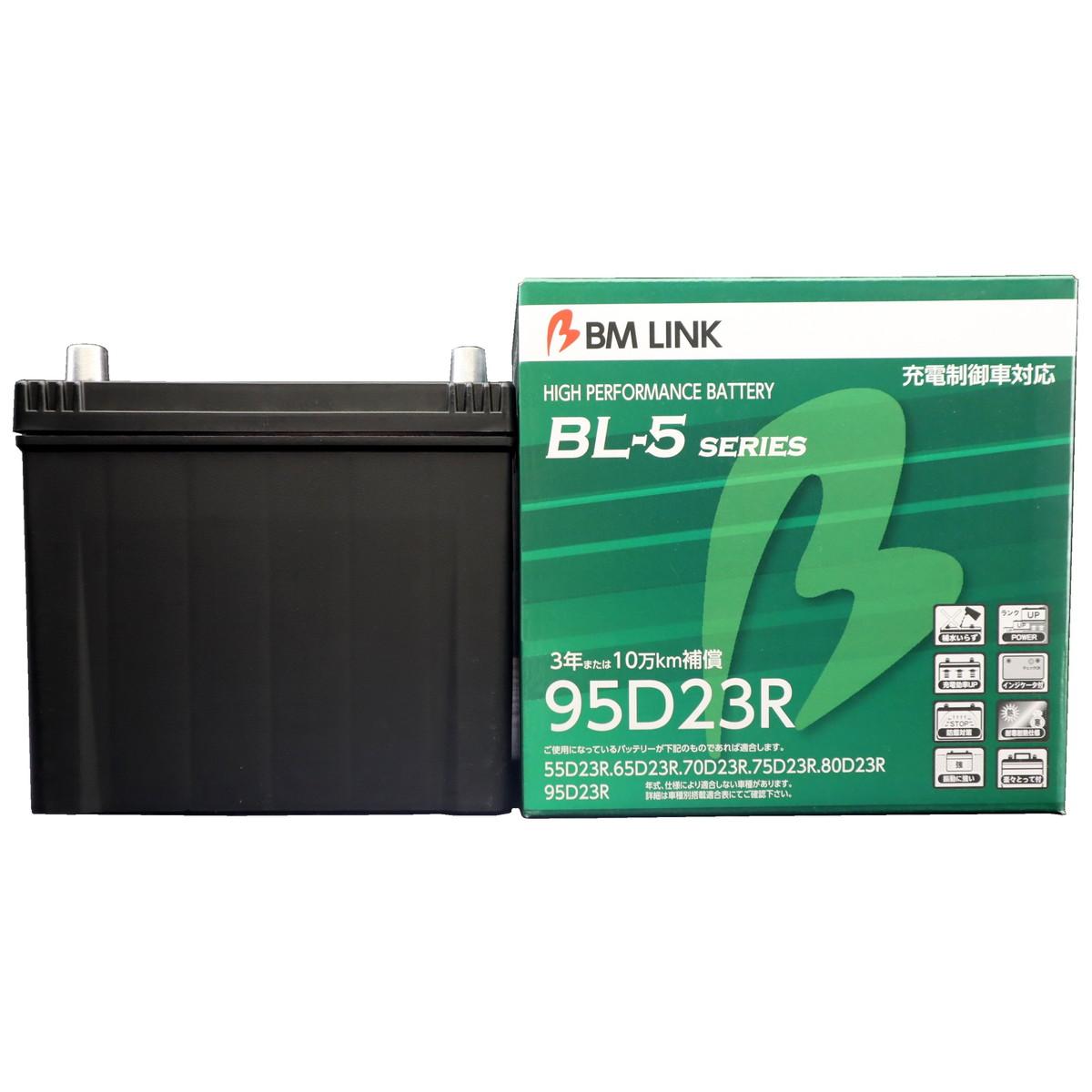 【エントリーでポイント7倍!!】BM LINK BL-5 Series 95D23R 自動車用充電制御車対応バッテリー BL-5シリーズ【3月1日 10:00~4月1日 09:59】