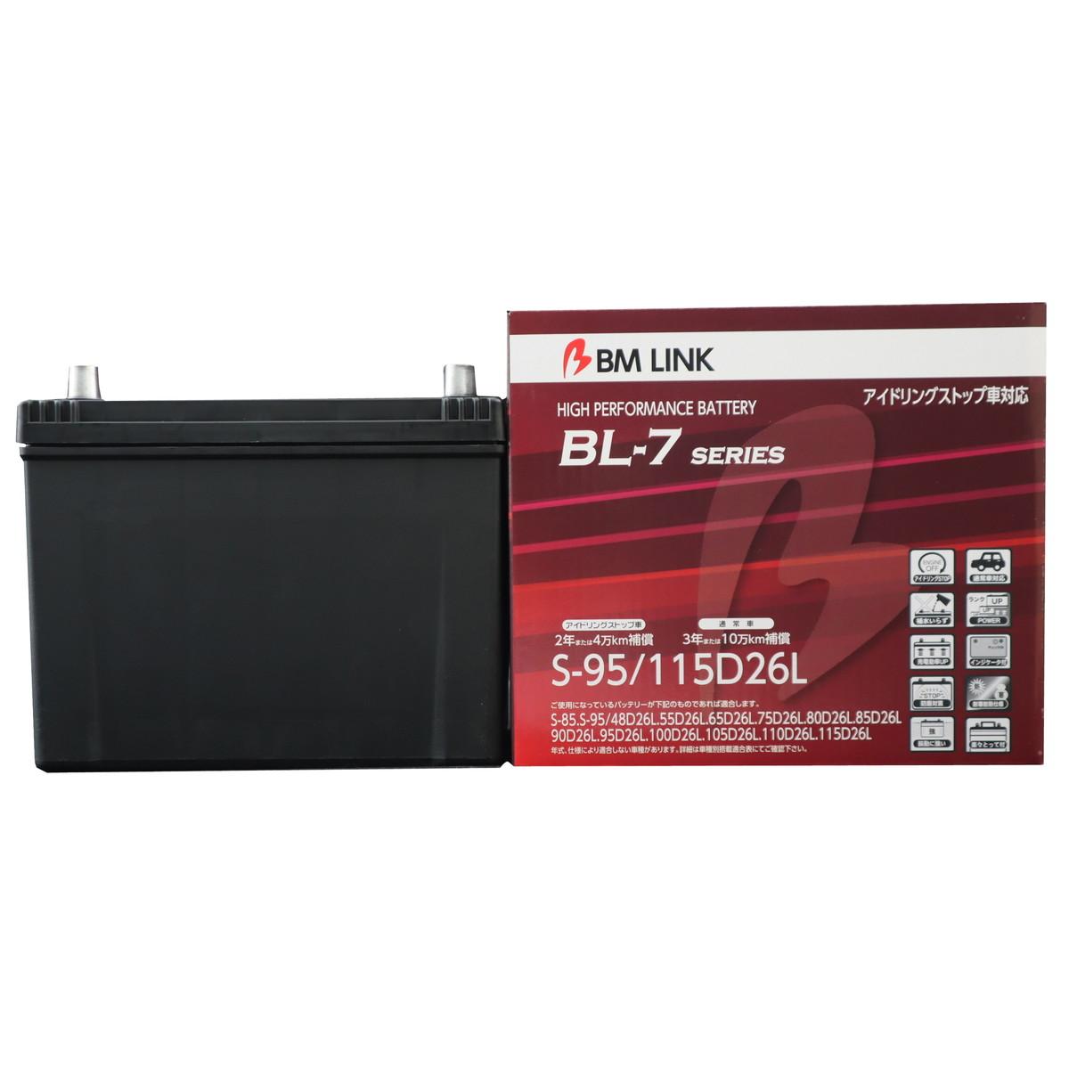 BM LINK BL-7 Series S95/115D26L 自動車用アイドリングストップ車対応バッテリー BL-7シリーズ