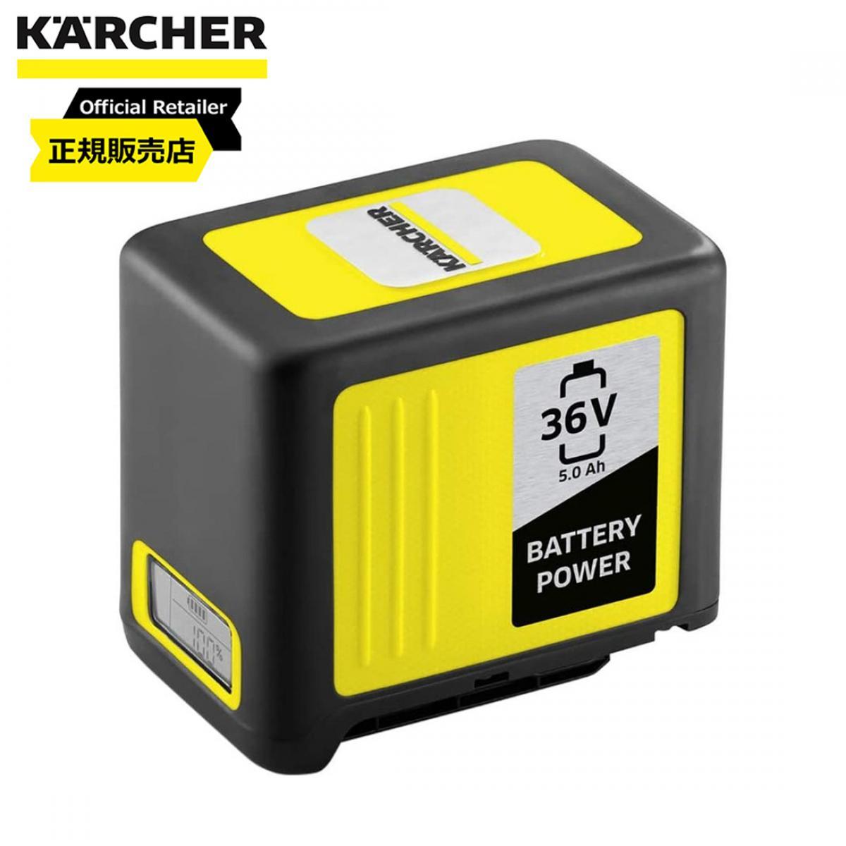 合計1万円以上で送料無料 希望者のみラッピング無料 離島 沖縄除く ケルヒャー KARCHER 36V 在庫あり 2.445-061.0 バッテリーパワー 5.0Ah