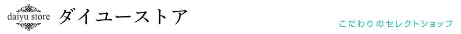 ダイユーストア:スキンケア用品からメイクアップ商品まで幅広く取り扱っております。