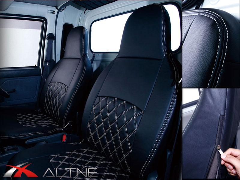 ハイゼットトラック シートカバー S201P/S211P H23/12~H26/9 後期 ダイヤキルト ALTNE/アルトネ (THD001D【差替】