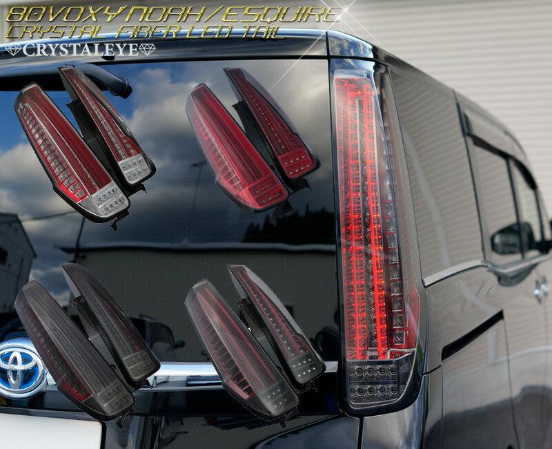 ヴォクシー ノア エスクァイア LEDテール 80系 クリスタル ファイバーLEDテール CRYSTALEYE(J174