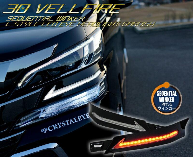 ヴェルファイア ヘッドライトガーニッシュ 30系 シーケンシャルウインカー Lスタイル LEDヘッドライトガーニッシュ CRYSTALEYE(S227NW
