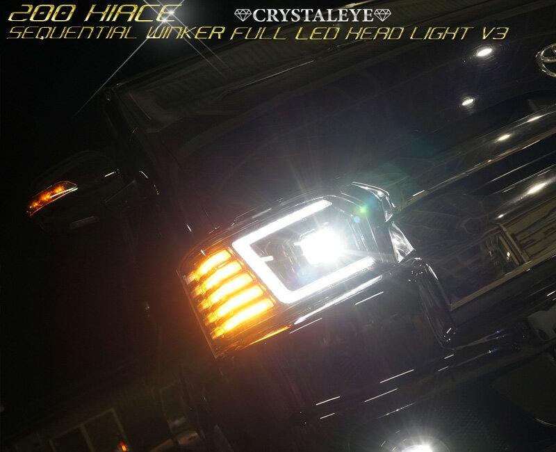 200系ハイエース LEDヘッドライト 200系ハイエース 4型/5型 フルLEDヘッドライトV3 ハイグレードモデル シーケンシャルウインカー CRYSTALEYE (U013