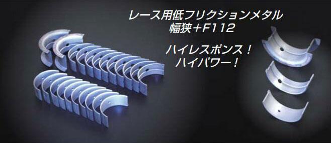 L型 メタル L6 WPC幅狭レース用メタル コンロッドSET 亀有エンジンワークス【差替】