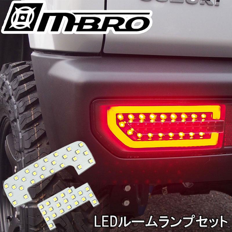 ジムニー LEDテール JB64W JB74W H30/7- サンダーテール フルLED シーケンシャルウインカー [流れるウインカー] MBRO エムブロ 5色 (STJB64JIMY-3LTB--04