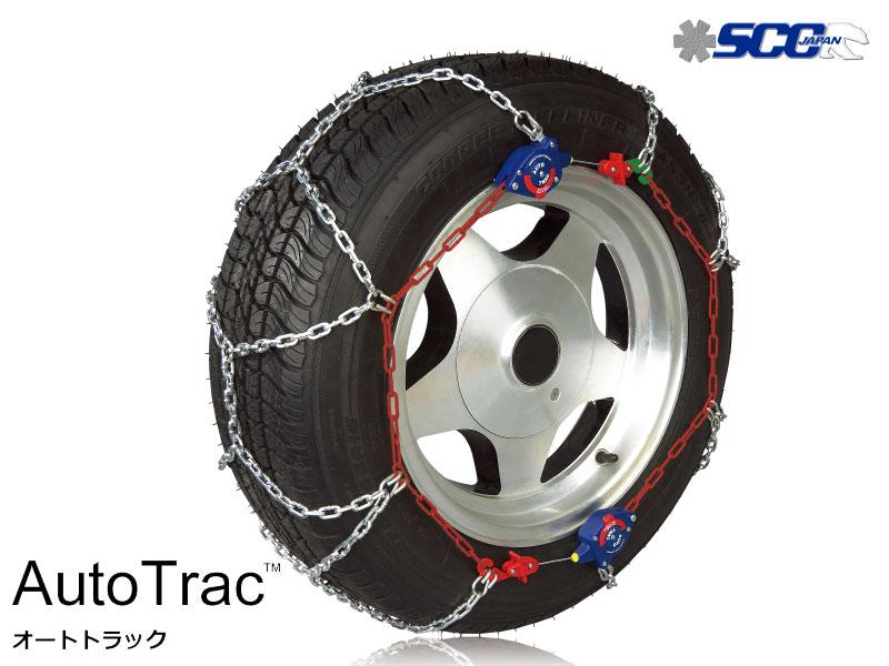 タイヤチェーン 185/65R15 金属製 サマータイヤ オールシーズンタイヤ用 Auto Trac SCC(AT907