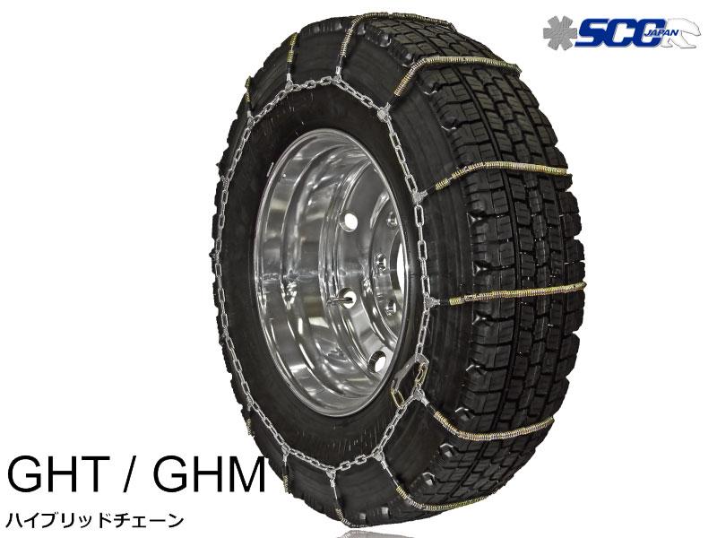 代引不可 適合要確認 タイヤチェーン 265/70R19.5 金属製 スタッドレスタイヤ用 GH SCC(GHT092