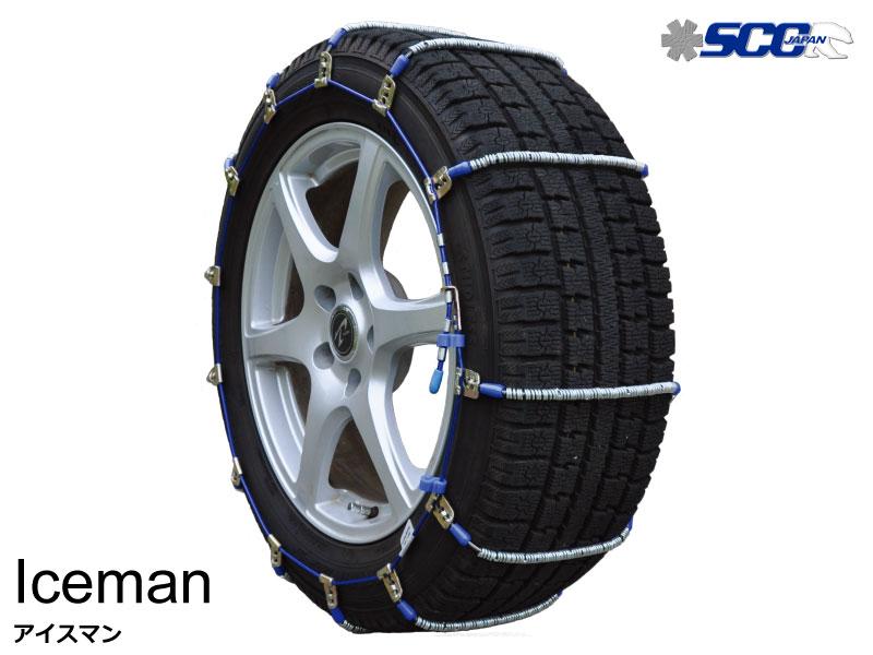 タイヤチェーン 165/60R14 金属製 サマータイヤ オールシーズンタイヤ用 Iceman SCC(I-14